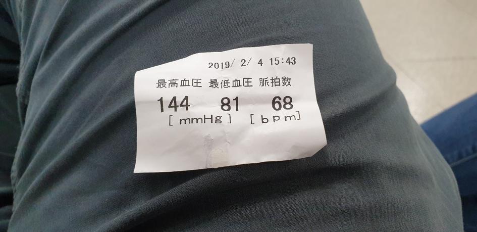 Ticket dans les hôpitaux japonais